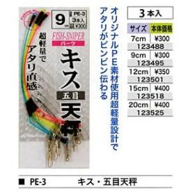 まるふじ キス・五目天秤3本入 7cm PE-3 (テンビン)