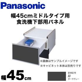 食器洗い乾燥機部材 パナソニック AD-NPS45U-JJ ドアパネル