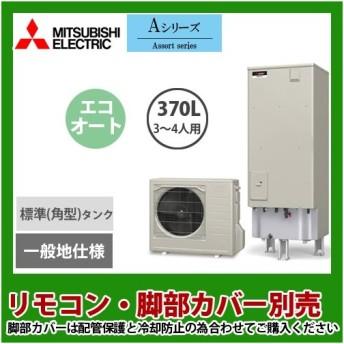 エコキュート 三菱 SRT-C374 370L エコオート 3〜4人用 Aシリーズ(メーカー直送のため代引不可) 給湯器
