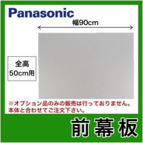 パナソニック レンジフードオプション FY-MH946C-S前幕板 90cm幅 全高50cm ●オプションのみの購入はできません