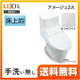 アメージュZA LIXIL リクシル シャワートイレ【設置工事対応可能】トイレ 便器 INAX BC-ZA20P DT-ZA251P BN8 壁排水 排水芯:120mm