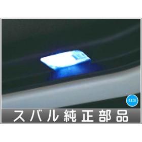 レガシィ LEDウエッジバルブ(カーテシランプ用)  スバル純正部品 パーツ オプション
