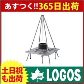ロゴス 囲炉裏3点セットL ( 81064132 ) キャンプ用品