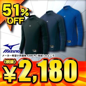 2014年モデル ミズノ ミズノプロ アンダーシャツ ゼロスタイル フレキシブルネック 長袖 52CA306 3色展開