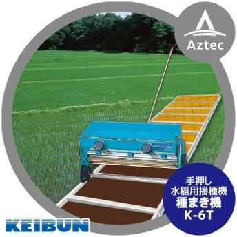 【啓文社製作所】KEIBUN 水稲用播種機(手動) K-6T