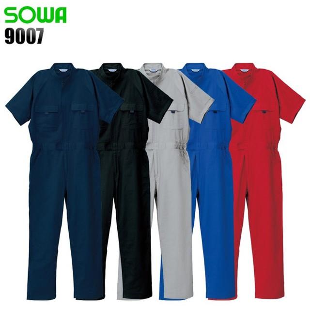 作業服 半袖つなぎ服 桑和SOWA9007
