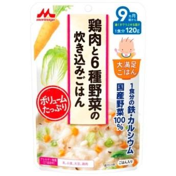 ◆森永乳業 大満足ごはん 鶏肉と6種野菜の炊き込みごはん 120g(9ヶ月〜)