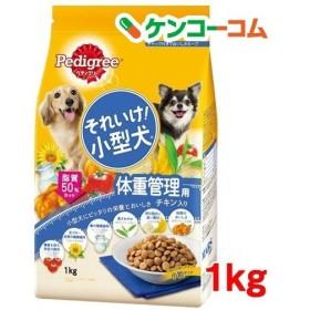 ペディグリーそれいけ!小型犬 体重管理用 チキン入り ( 1kg )/ ペディグリー(Pedigree)