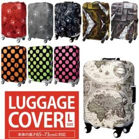 レジェンドウォーカー スーツケースカバー Lサイズ LEGEND WALKER ラゲッジカバー キャリーケースカバー ポケッタブル収納 9077-L