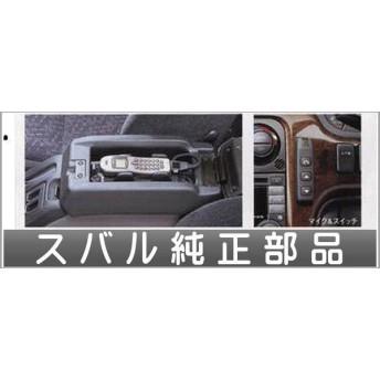 レガシィ 携帯電話ハンズフリーシステム スバル純正部品 パーツ オプション