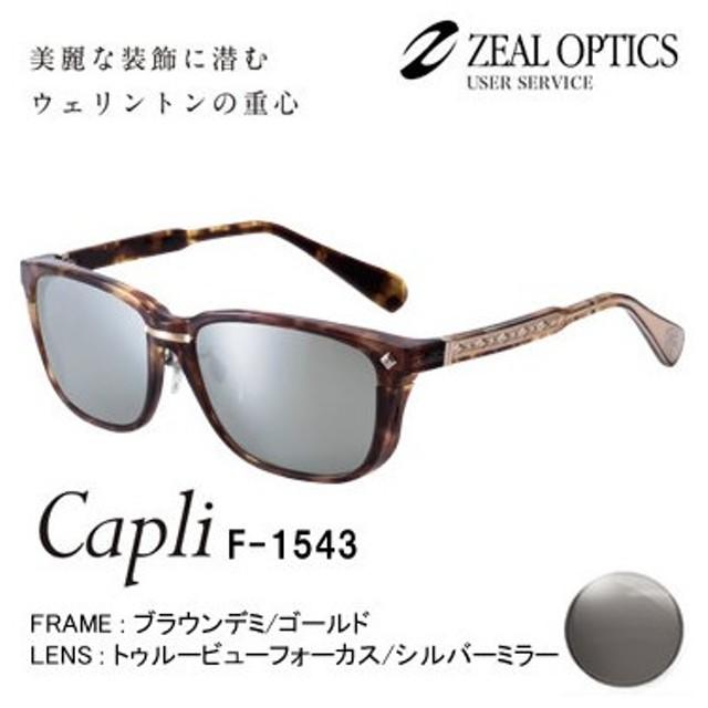 ZEAL (ジール) カプリ F-1543 ブラウンデミ/ゴールド トゥルービューフォーカス/シルバーミラー (サングラス 偏光グラス)