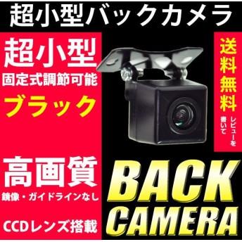 バックカメラ CCDレンズ ブラック/黒 角型 固定式 超小型 高解像度 防水 ガイドライン無し 送料無料