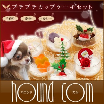 【予約受付中】2018年犬 クリスマスケーキ プチプチケーキSET クリスマス 犬用ケーキ