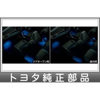 C-HR インテリアイルミネーション(2モードタイプ/ブルー)本体のみ ※スイッチキットは別売 トヨタ純正部品 ZYX10 NGX50  パーツ オプション