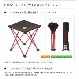 【8%OFFクーポン対象店舗】ロゴス 7075タフキュービックチェア・ワイド 73175033 (スツール)