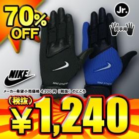 ナイキ バッティング手袋 少年用両手セット スフィアエリート ユース GB0220&GB0221セット 3色展開