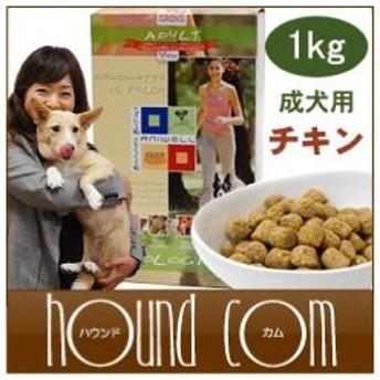 オーガニック ドッグフード アニーウェル チキン 成犬用 1kg