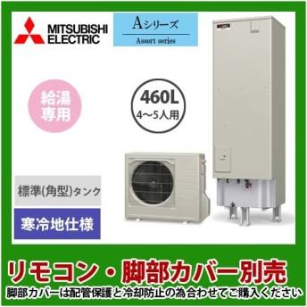 エコキュート 三菱 SRT-NK464D 460L 給湯専用4〜5人用 Aシリーズ(メーカー直送のため代引不可) 給湯器