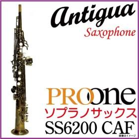 Antigua Winds / アンティグア Pro One SS6200 Classic Antique Finishソプラノサックス【5年保証】