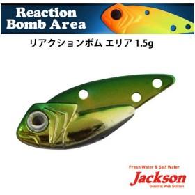 ジャクソン Q-on リアクションボム エリア 1.5g 【メール便配送可】 【まとめ送料割】