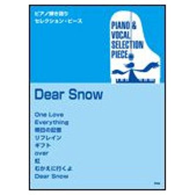 楽譜 Song by 嵐/ピアノ弾き語りセレクション・ピース