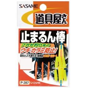 ササメ針 P−287 道具屋止まるん棒 L
