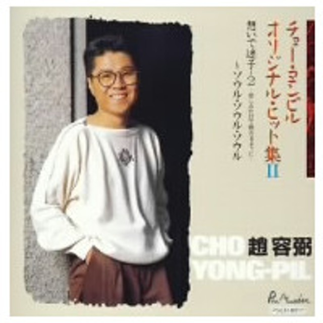 チョー・ヨンピル/オリジナル・ヒット集2 想いで迷子−2−悲しみだけで眠れるように〜ソウル・ソウル