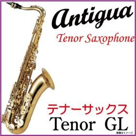 【即納可能】Antigua Winds アンティグア/ Tenor Standard GL スタンダード テナーサックス 【5年保証】【ウインドパル】