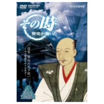 NHK DVD「その時歴史が動いた」信長 執念の天下統一〜大阪本願寺との十年戦争