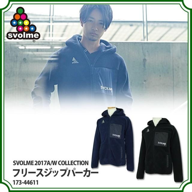 フリースジップパーカー 【SVOLME|スボルメ】サッカーフットサル防寒ウェアー173-44611