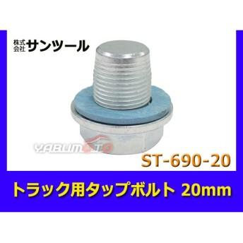 サンツール トラック用 タップボルト 20mm ST-690-20