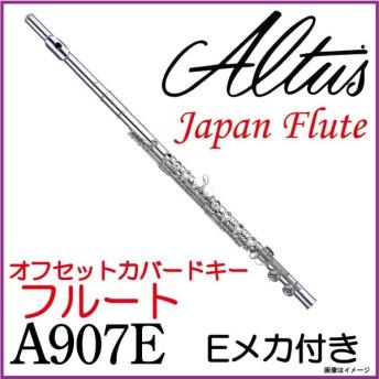 Altus アルタス/【お取り寄せ】 A907E 頭部管銀製Eメカ付き【5年保証】【ウインドパル】