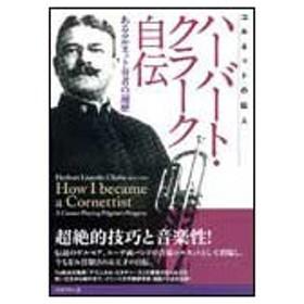コルネットの巨人 ハーバート・クラーク自伝(あるコルネット奏者の遍歴)