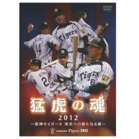 阪神タイガース/猛虎の魂2012 阪神タイガース 栄光への新たなる扉