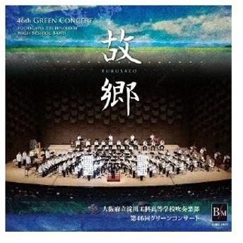 淀工吹奏楽部 第46回グリーンコンサート 故郷(ふるさと)