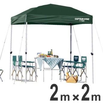 クイックシェード UVカット 防水 キャリーバッグ付 2m×2m グリーン ( キャプテンスタッグ テント ワンタッチタープ )