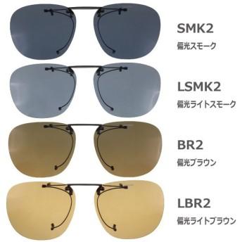 スワンズ メンズ レディース クリップオン Clip On 全4色 サングラス 跳ね上げ 眼鏡装着 SCP-5