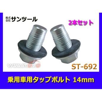 サンツール 乗用車用タップボルト 14mm 2本セット ST-692