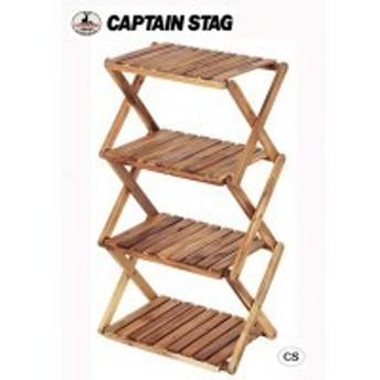 CAPTAIN STAG CSクラシックス 木製4段ラック(460) UP-2505