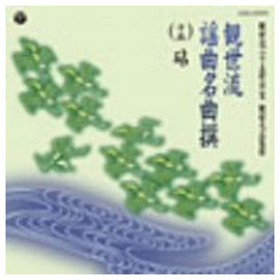 オムニバス/観世流謡曲名曲撰(15)砧(上)/砧(下)