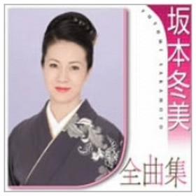 坂本冬美/坂本冬美全曲集
