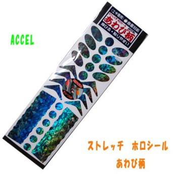 ACCEL/アクセル ストレッチホロシール/あわび柄 型抜
