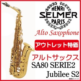 SELMER / 【B級特価】Alto Sax SA80 SERIE2 S2 Jubilee アルトサックス 【5年保証】【ウインドパル】