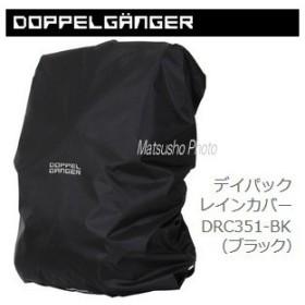 DOPPELGANGER デイパックレインカバー 35L DRC351-BK ブラック ゆうパケット 送料無料