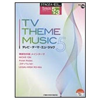 楽譜 5〜3級 エレクトーンSTAGEA・EL ポピュラー VOL.79/テレビ・テーマ・ミュージック 5