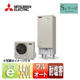 三菱電機 ●エコキュート[フルオート][貯湯ユニット、ヒートポンプユニット][550L][Sシリーズ][一般地][耐塩害仕様] SRT-S554-BS