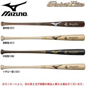 MIZUNO(ミズノ)硬式用木製バット グローバルエリート バーチ(1CJWH145)ベースボール 硬式野球 一般用