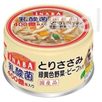 犬 缶詰 国産 いなば 乳酸菌 とりささみ 緑黄色野菜・ビーフ入り 《乳酸菌400億個入り》【犬 ウェット 缶 国産】