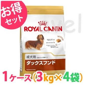 ◆《1箱(ケース)4袋セット》ロイヤルカナン ダックスフンド アダルト 成犬用 3kg 《ドッグフード ドライ》 3182550733830