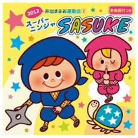 2012 井出まさお運動会(2)スーパーニンジャ SASUKE